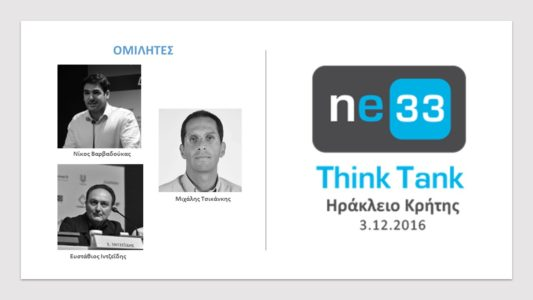 Speakers at ne33 ThinkTank Event Heraklion