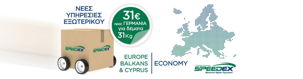 Νέες Υπηρεσίες Economy Εξωτερικού από την SPEEDEX